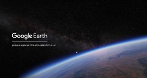 google_earth_top